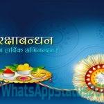 Happy Raksha Bandhan Wishes Quotes 2018   Rakhi Quotations For Sister & Brother