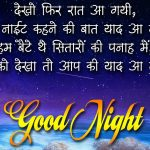 Romantic-Good-Night-Shayari-in-Hindi for Girlfriend