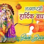 Happy Krishna Janmashtami Wishes in Hindi | Krishna Janmashtami Messages/SMS in Hindi