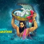 Happy Krishna Janmashtami Whatsapp Status Images | Janmashtami Images, Photos and Wallpapers
