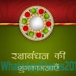 Happy Raksha Bandhan Images, Wallpapers, Greeting, Rakhi Images, Raksha Bandhan Quotes Images
