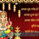 Happy Ganesh Chaturthi Text Messages in Hindi | Ganesh Chaturthi SMS in Hindi