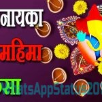 Happy Ganesh Chaturthi Wishes/Messages in Marathi | Vinayaka Chaturthi 2018