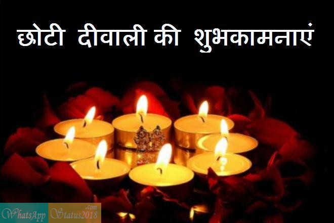 Happy Choti Diwali 2019 Images, Pictures, Wallpapers