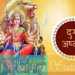 Happy Durga Ashtami Wishes in Hindi, Durga Puja SMS In Hindi