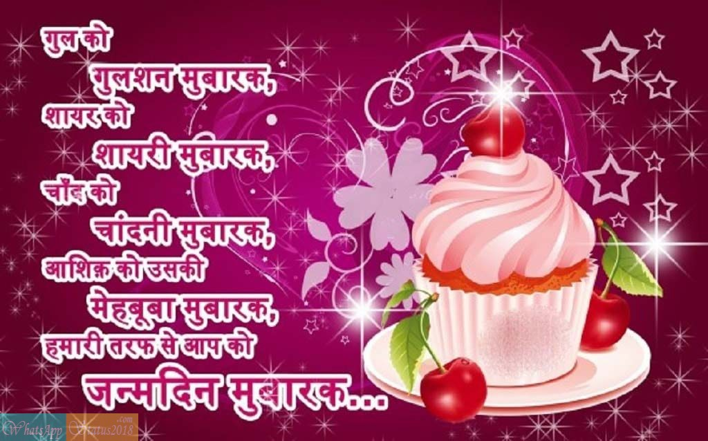 Enjoyable Heart Touching Birthday Wishes For Lover In Hindi Happy Birthday Funny Birthday Cards Online Alyptdamsfinfo