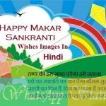 Happy Makar Sankranti Shayari, Wishes & Messages