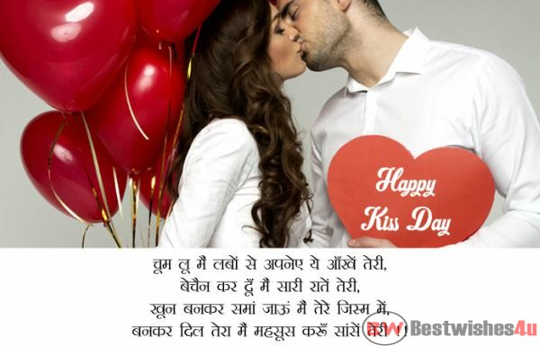 Kiss Day wishes 2019: SMS, Facebook, Instagram, Whatsapp status, images and quotes for your loved ones
