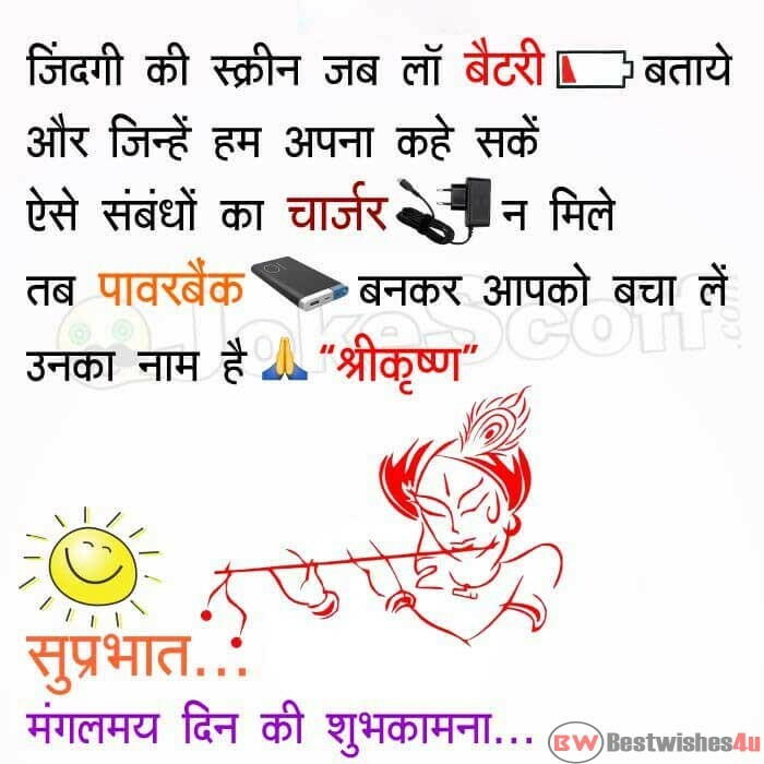 Suprabhat Images In Hindi Suprabhat Greetings And Wishes Photos