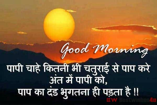 Good Morning SMS in Hindi - सुप्रभात