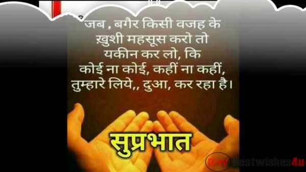 Good Morning   Suprabhat Greetings and Wishes