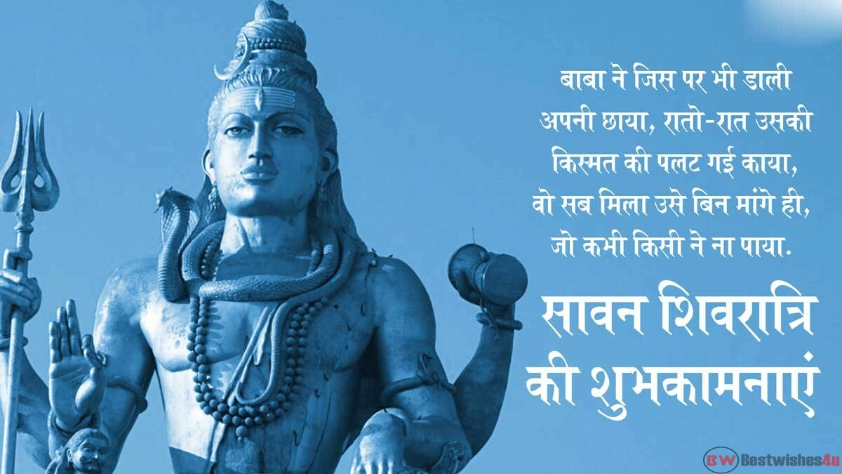 Happy Sawan Shivratri 2019 Wishes Images, SMS, Messages, Status