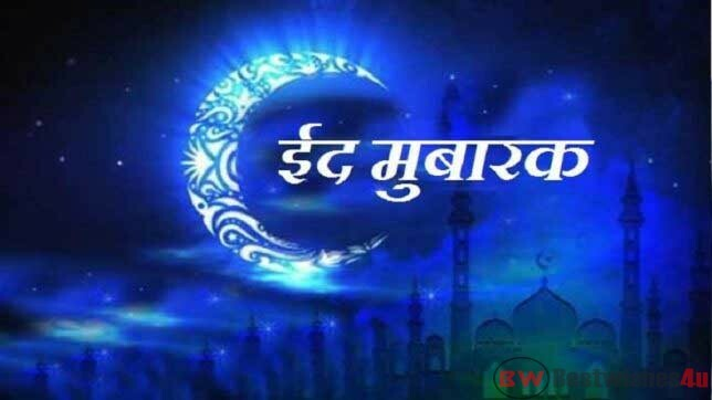 Bakra Eid Mubarak Wishes, Images, Quotes, Status, Messages, Photos, SMS, Wallpaper, Pics