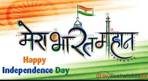 Independence Day 2019: 15 August Best Wishes, Quotes, Images, Facebook Status, WhatsApp Status Images