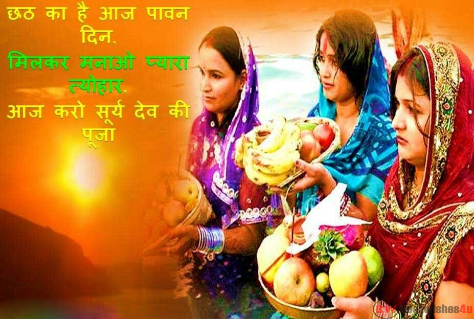 Happy Chhath Puja 2019: Whatsapp Wishes Images, Quotes, Messages, Status, Pics, Wallpapers, SMS and Photos