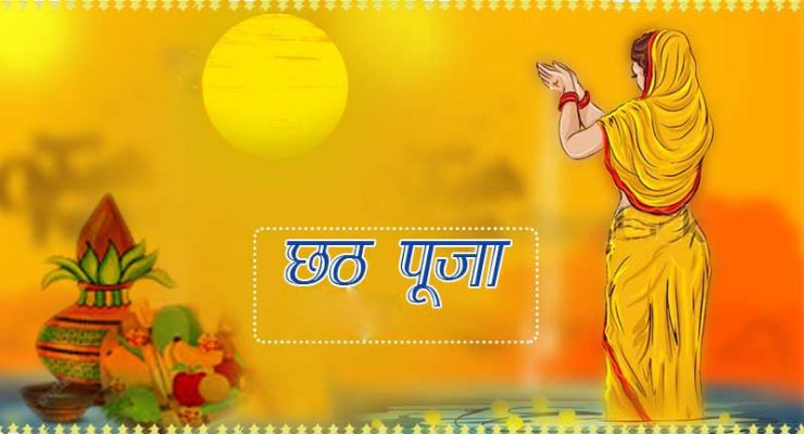 Happy Chhath Puja: Dala Chhath Wishes, Images, Photos, WhatsApp, Facebook Status