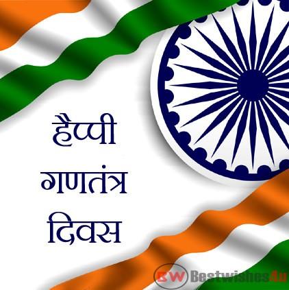 Happy Republic Day Shayari Messages 2020 | 26 January Hindi Quotes