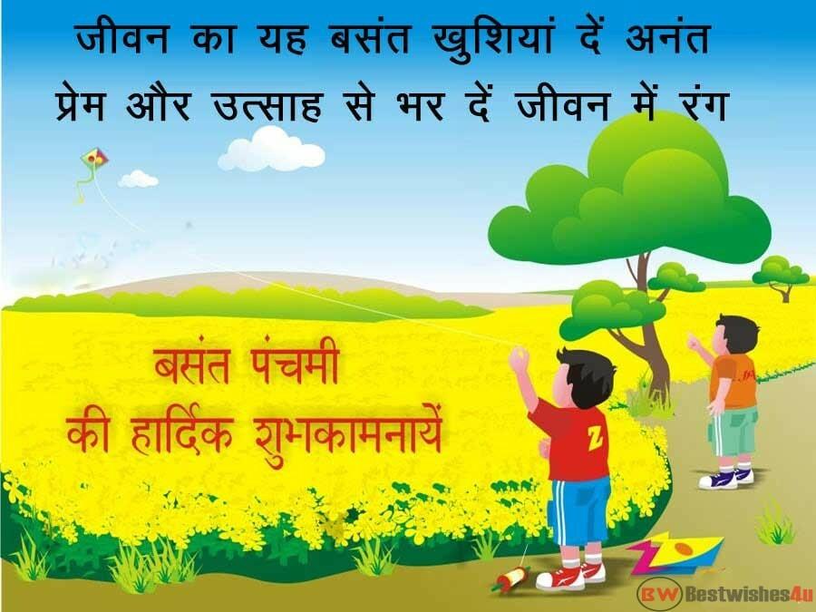 Basant Panchami Wishes, WhatsApp Status, SMS, Messages And Quotes | सरस्वती पूजा और बसंत पंचमी की शुभकामनायें!