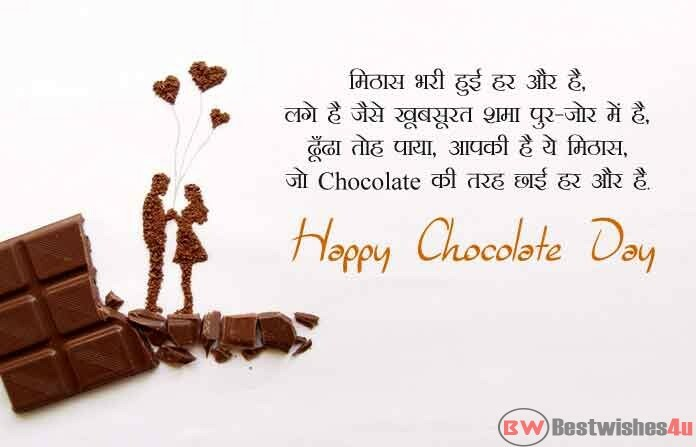 Happy Chocolate Day Shayari Wishes, Valentine Week Chocolate Day Wishes, Chocolate Day Images