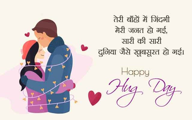 Happy Hug Day Shayari In Hindi For Girlfriend, Hug Day Whatsapp Status, Happy Hug Day Image 2020