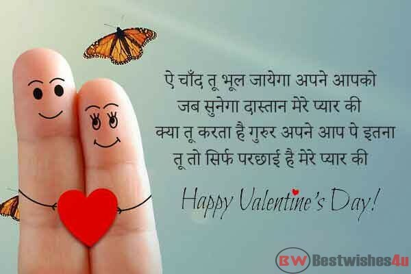 Best Happy Valentine Day Shayari in Hindi, Valentine Day Quotes, Valentine Day Love Message In Hindi