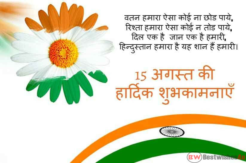 Independence Day Wishes Images | 15 August Wishes in Hindi