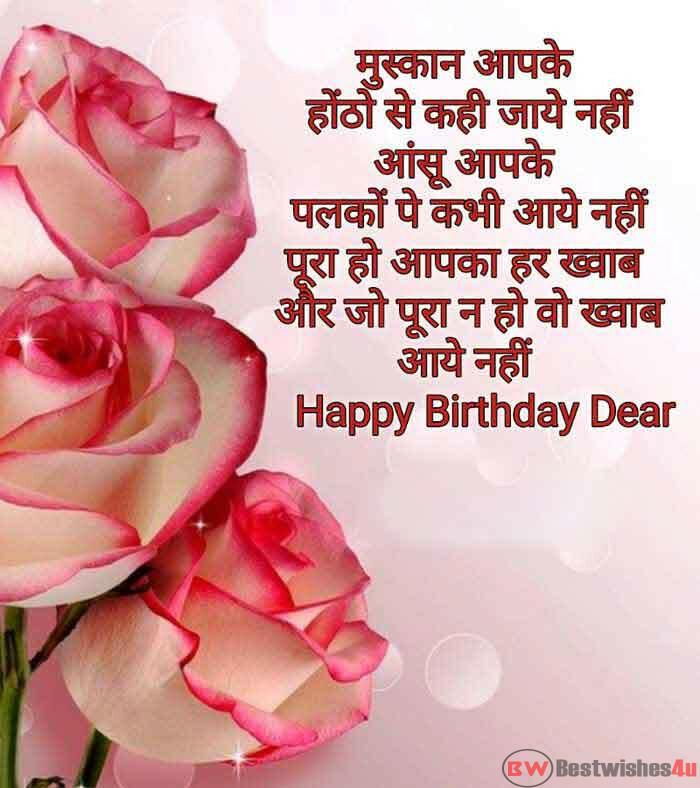 Best Birthday Shayari for Lover