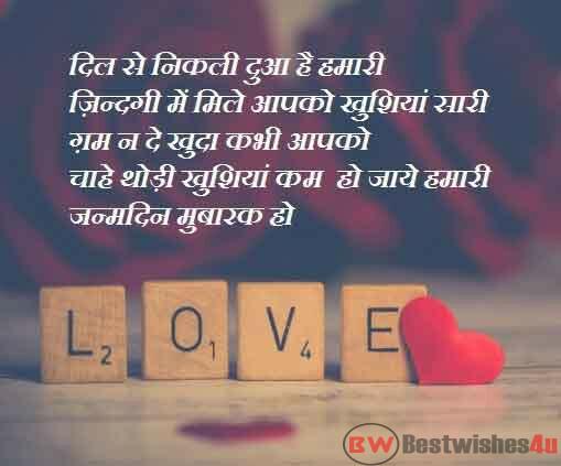 birthday shayari for lover in hindi