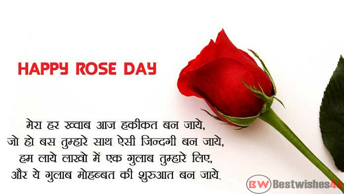 Happy Rose Day Quotes | Rose Day Wishes In Hindi | Rose Day Messages