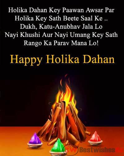 Holika Dahan Wishes Images In Hindi | होलिका दहन की शुभकामनायें